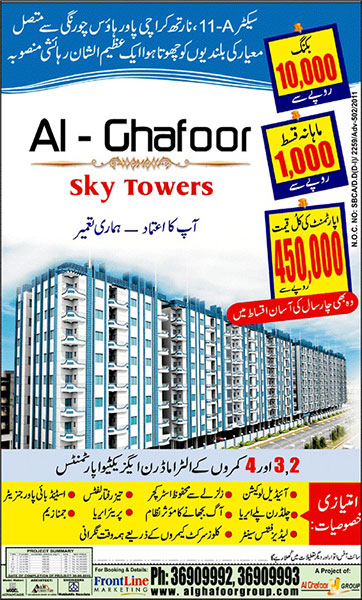 Al Ghafoor Sky Towers - 2011